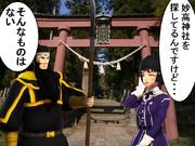 Q:妙高神社を探してます