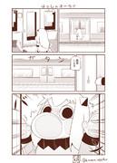 むっぽちゃんの憂鬱84