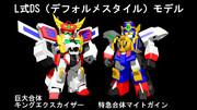 【MMD】L式DSモデル その3【制作中】