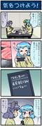 がんばれ小傘さん 2054