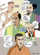 Sanada Maru 第28回 受難(The Passion)