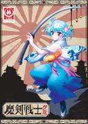 【公式】杉本屋製菓@魔剣戦士グミ