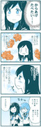 青くて涼しい漫画
