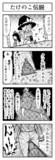 東方よンコマ_65