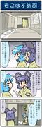 がんばれ小傘さん 2055
