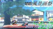 【MMD風景画祭】 企画開催静画