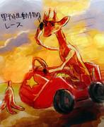 野生動物のレース