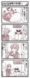 大井っち可愛い漫画2