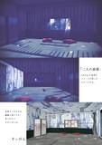 【MMDステージ配布】二人の部屋