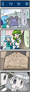がんばれ小傘さん 2057