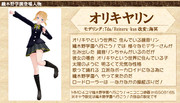 【登場人物紹介】オリキヤリン(Tda式鏡音リン)【#54】