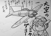 大空のミクダヨー 零戦