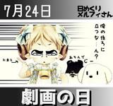 今日は劇画の日7/24【日めくりメルフィさん】