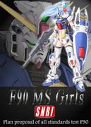 夏コミ新刊「F90 MSGirls」