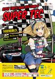 2016年スーパー耐久第4戦 富士SUPER TEC