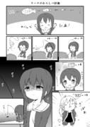 リアルでもゲームでも牧場応援漫画2 - ユメ
