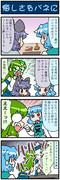 がんばれ小傘さん 2060