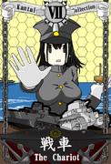 艦これでタロットカードをデザインしよう#7【戦車】