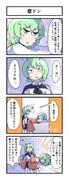 【東方】壁ドン【4コマ】