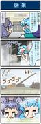 がんばれ小傘さん 2062