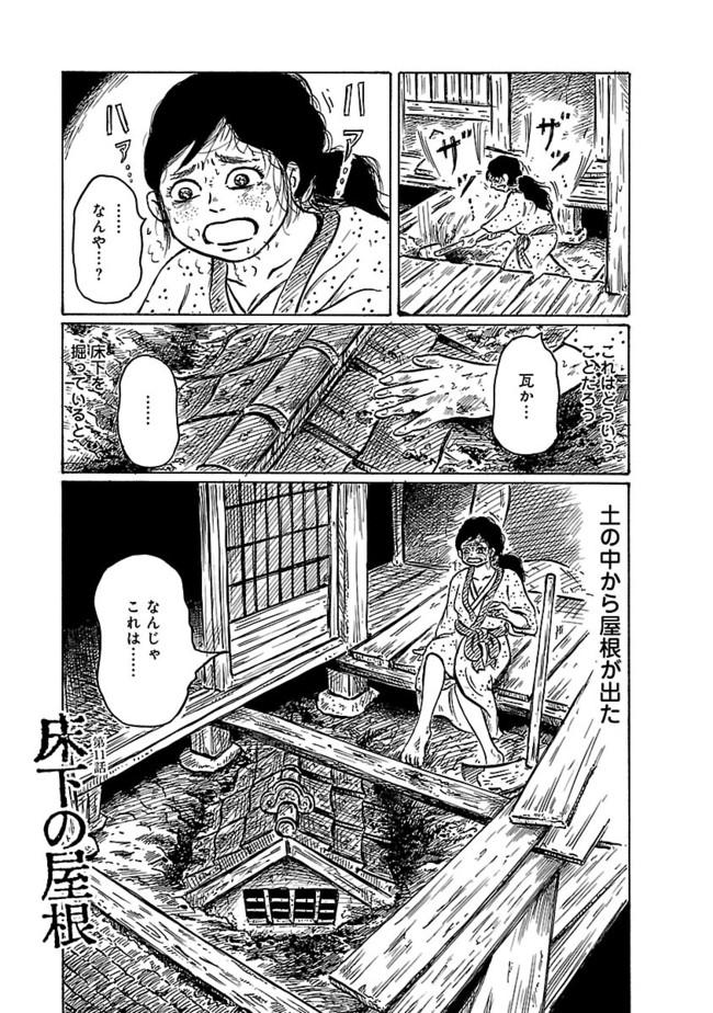 Images of おとろし - JapaneseC...