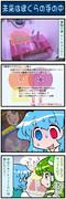 がんばれ小傘さん 2063