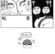 ポケモンGO!