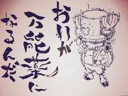 チョッパー(筆絵&名言)