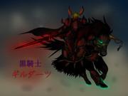 黒騎士ギルダーツ