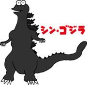 シン・ゴジラ最終形態.png