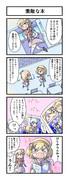 【白猫】素敵な本【4コマ】