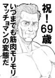 シュワちゃん誕生日