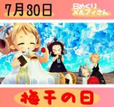 今日は梅干の日7/30【日めくりメルフィさん】