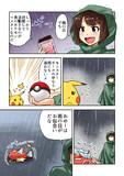 雨天でGO