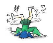 ブレイクダンス蒼龍