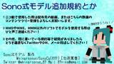 【Sono式モデル】規約&コンテンツツリー用