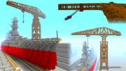 つち形クレーン Minecraft Xbox