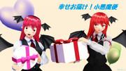 【東方MMD】幸せお届け!小悪魔便【静画合同】
