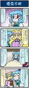 がんばれ小傘さん 2067