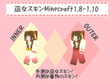 【Minecraft】巫女 & 着物 女の子ver1.8以降使用可能【スキン】