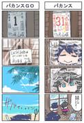 たけの子山城3-4