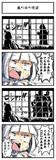 超はっちゃらけ東方四コマ漫画「嵐の中の怪談」
