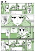 デレマス漫画 第145話「謝罪」