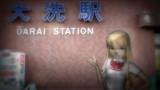 大洗駅前にて……
