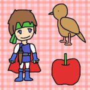 ゆとり (勇者、鳥、リンゴ)
