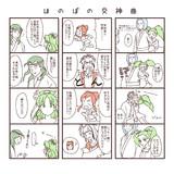 ほのぼの交神曲2