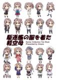 【C90】駆逐艦の服を着た軽空母【お知らせ】