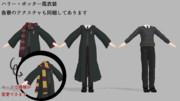 魔法学校風衣装