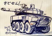 機動戦闘車おえかき