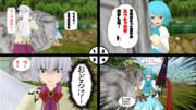 【第5回4コマ漫画の4コマ目選手権】唐傘二刀流(?)